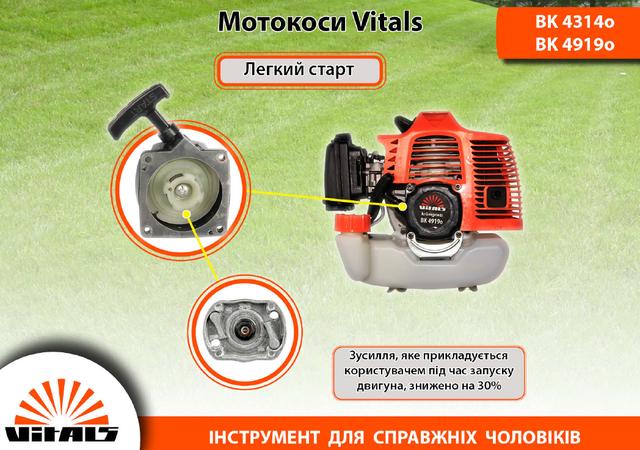Бензиновая мотокоса Vitals BK 4919o