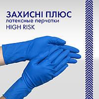 Перчатки латексные ЗАХИСНІ ПЛЮС прочные резиновые универсальные хозяйственные high risk хай риск М, L, XL сад