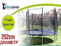 """Детский батут с сеткой """"JustJump"""" 252 см"""