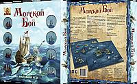 Настольная игра Морской бой (от Бомбат Гейм) для двоих