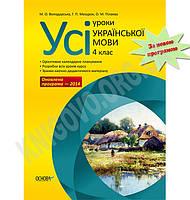 Усі уроки Української мови 4 клас Нова програма Авт: Володарська М. Вид-во: Основа