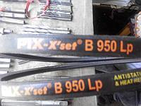 Приводной клиновый ремень  В(Б)-950 PIX