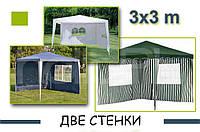 Павильон садовой 3х3 м. две стенки,три цвета