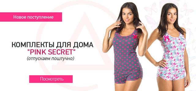 """Новое поступление! Комлекты для дома """"Pink Secret"""" (Турция)!"""