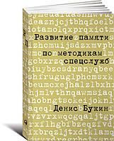 Развитие памяти по методикам спецслужб Карманная версия Денис Букин