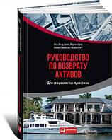Руководство по возврату активов для специалистов-практиков Всемирный Банк