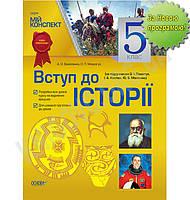 Мій конспект Історія 5 клас Нова програма До підручника Пометун О. Авт: Єрмоленко А. Вид-во: Основа