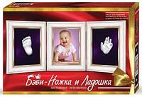 "Набор для гипсового слепка детской ножки и ладошки ""Беби ножка+ладошка"""