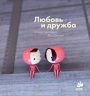 """Детская книга """"Любовь и дружба"""""""
