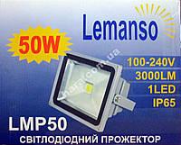 Светодиодный прожектор  LED ТМ Lemanso 50 Вт