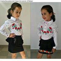 Блузка Вышиваночка подросток школа