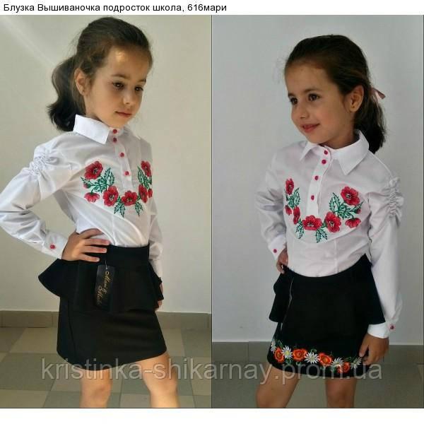 Блузки для подростков девочек в школу купить