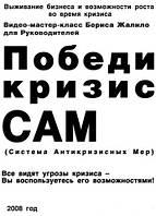 Победи кризис САМ Система Антикризисных Мер видео-мастер-класс Бориса Жалило 2008