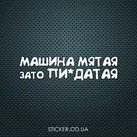 "Наклейка на авто ""Машина мятая зато пи#датая"""