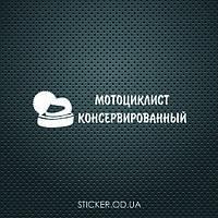 """Наклейка на авто """"Мотоциклист консервированный"""""""
