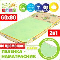 """Непромокаемая пеленка-наматрасник """"2в1"""" Classic, 60х80 см, Зеленый"""