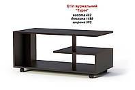 """Журнальный столик """"Турин"""" на колесиках"""