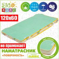 Непромокаемый наматрасник - поверхность «Непромокайка Classic ЭКО ПУПС», 60х120, Зеленый
