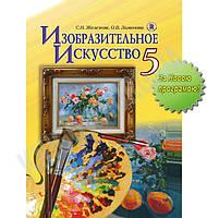 Учебник Изобразительное искусство 5 класс Новая программа Авт: Железняк С. Ламонова О. Изд-во: Генеза, фото 1