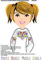 Заготовка для вышивки бисером детской вышиванки ДД 5