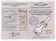 Изготовление оригинальной обложки для паспорта. Обложка с цветной вставкой заказчика. Материал: ПВХ.