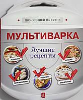 Мультиварка. Лучшие рецепты, 978-5-699-69783-0