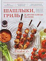 Шашлыки, гриль и другие блюда на огне, 978-5-699-63727-0