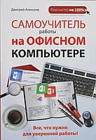 Самоучитель работы на офисном компьютере, 978-5-699-66194-7