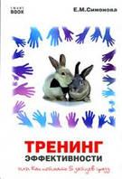 Тренинг эффективности или Как поймать 5 зайцев сразу Елена Симонова 2009