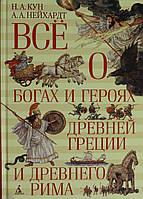 Всё о богах и героях Древней Греции и Древнего Рима, 978-5-389-08162-8