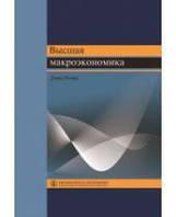 Высшая макроэкономика Учебник Дэвид Ромер 2014