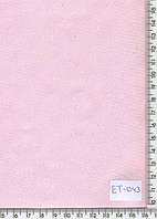 Трикотаж (светло-розовый) ЕТ-043