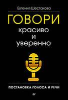 Говори красиво и уверенно Постановка голоса и речи Шестакова Е