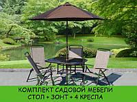Садовая мебель Richard,зонт,4 кресла,стол