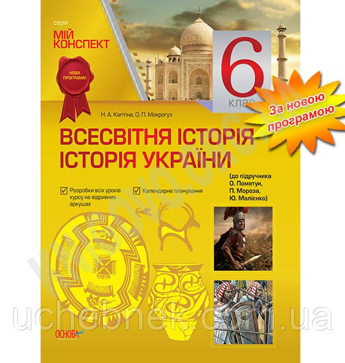 Всесвітня історія Історія України 6 клас Пометун О.І. ГДЗ
