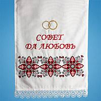 Рушник на свадьбу под ноги