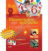Мій конспект Образотворче мистецтво 6 клас Нова програма За підручником Калініченко О. Авт: Ланіна І. Вид-во: Основа