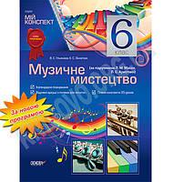 Мій конспект Музичне мистецтво 6 клас Нова програма За підручником Масол Л. Авт: Ульянова В. Вид-во: Основа