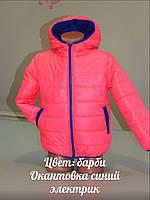 Куртка детская на синтепоне № 4001 (рост: 98,104,110,116)