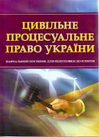 Тетарчук І.В. Цивільне процесуальне право України. Для підготовки до іспитів. Навчальний поcібник
