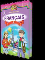 Французька мова, 1 кл. Автори: Клименко Ю.М.