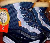 Обувь детская зимняя Демар Snow mar