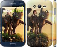 """Чехол на Samsung Galaxy Grand Duos I9082 Как приручить дракона 2 """"2639c-66"""""""