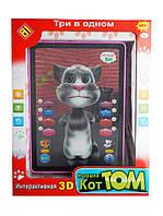 Детский планшет говорящий 3D Кот Том