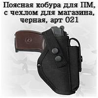 Кобура на пояс для Макарова, с чехлом для магазина, черная, ткань Оксфорд (код 021)