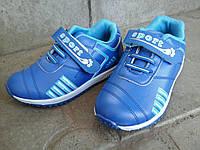 Кроссовки для мальчиков BY3156 с 25 по 30 размер (маломерки)