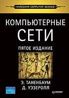 Компьютерные сети 5-е издание Таненбаум Э