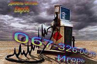 Дизельное топливо оптом (ДТ) Евро5