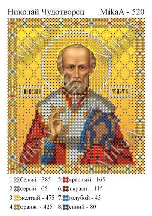"""Николай Чудотворец"""" А6"""