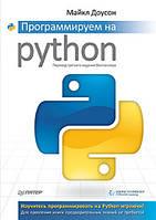 Программируем на Python Доусон М